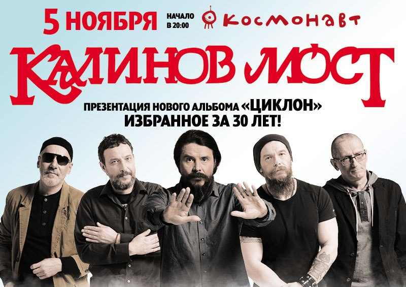 Калинов мост @ Космонавт