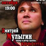 Дмитрий Мулыгин @ 113
