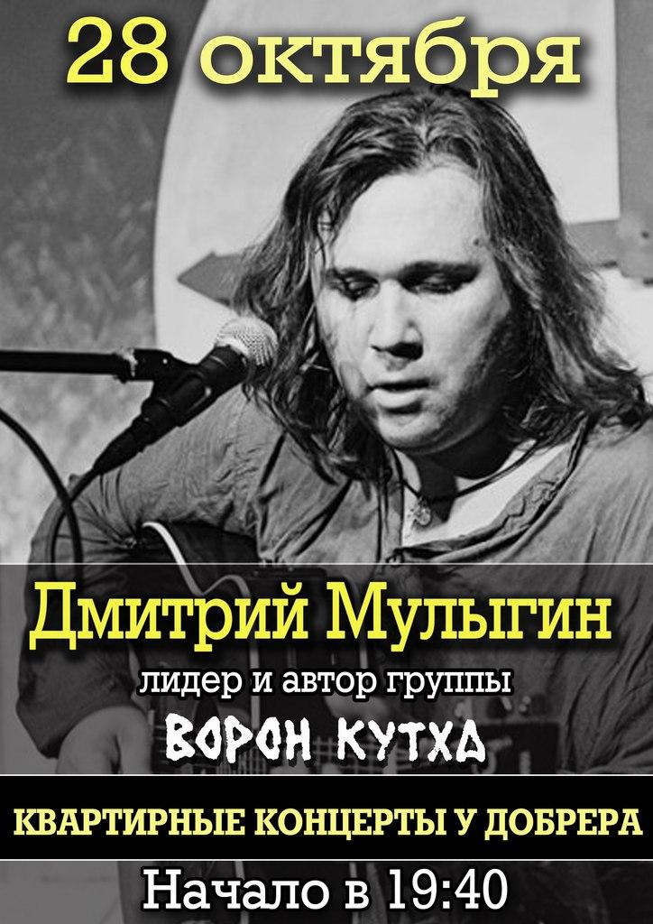Дмитрий Мулыгин. Кварт у Добрера