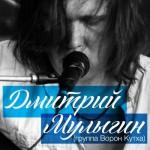 Дмитрий Мулыгин (ВОРОН КУТХА) @ Harat`s Pub