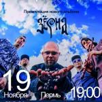 ОдноНо Пермь
