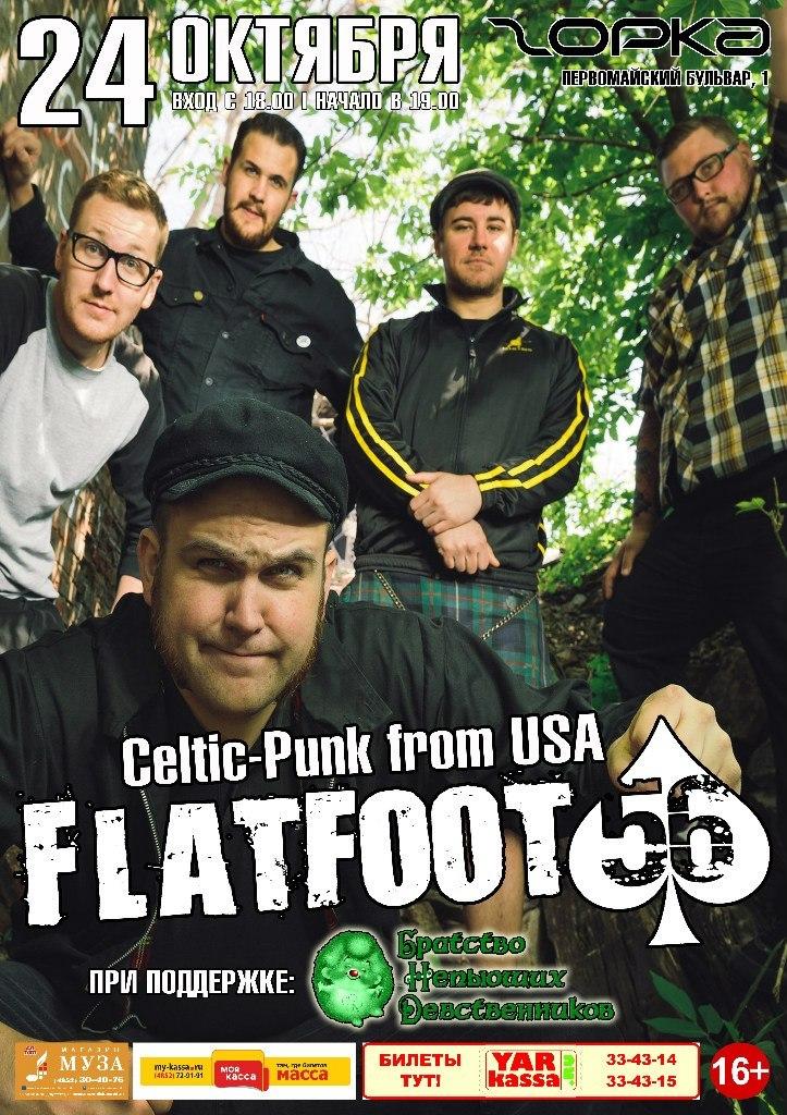 Flatfoot 56 @ ГОРКА