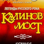 Калинов мост @ Mozart