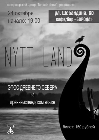 Nytt Land @ Борода