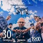 ОдноНо Воронеж
