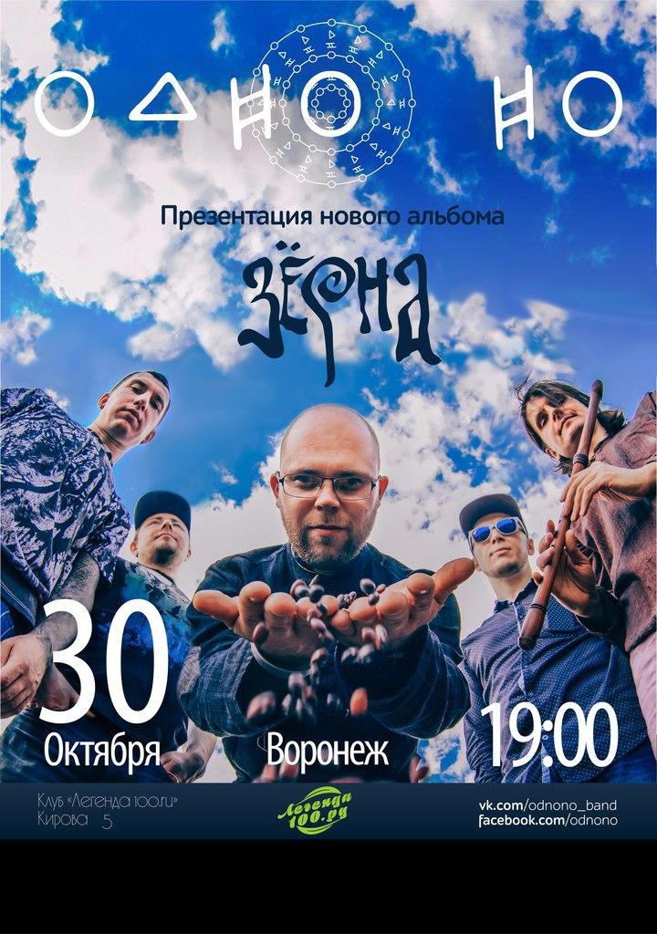 ОдноНо @ Легенда 100.ру
