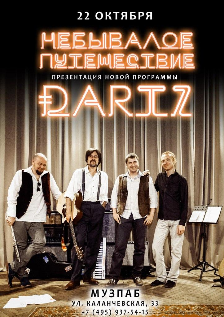 The Dartz @ МузПаб