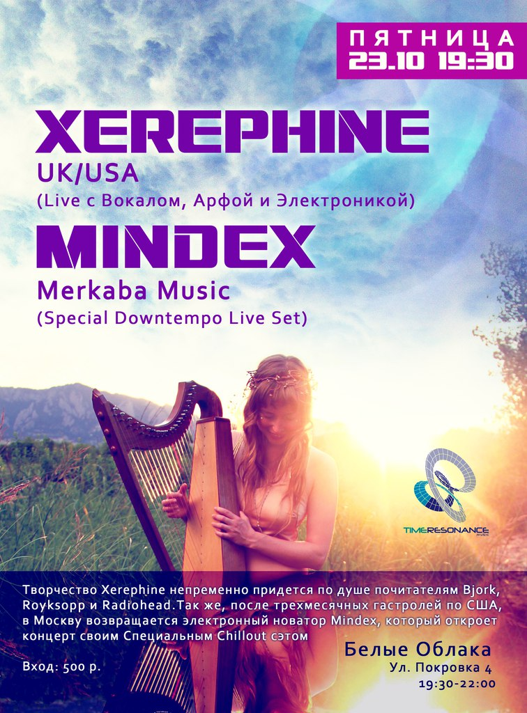 Xerephine / Mindex @ Белые Облака