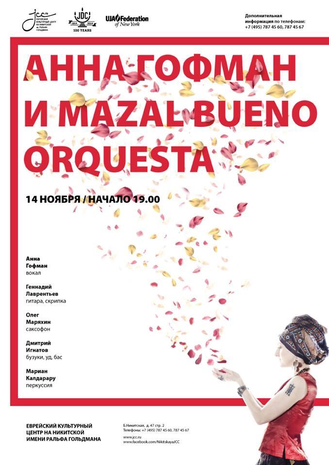 Анна Гофман и Mazal Bueno Orquesta @ ЕКЦ
