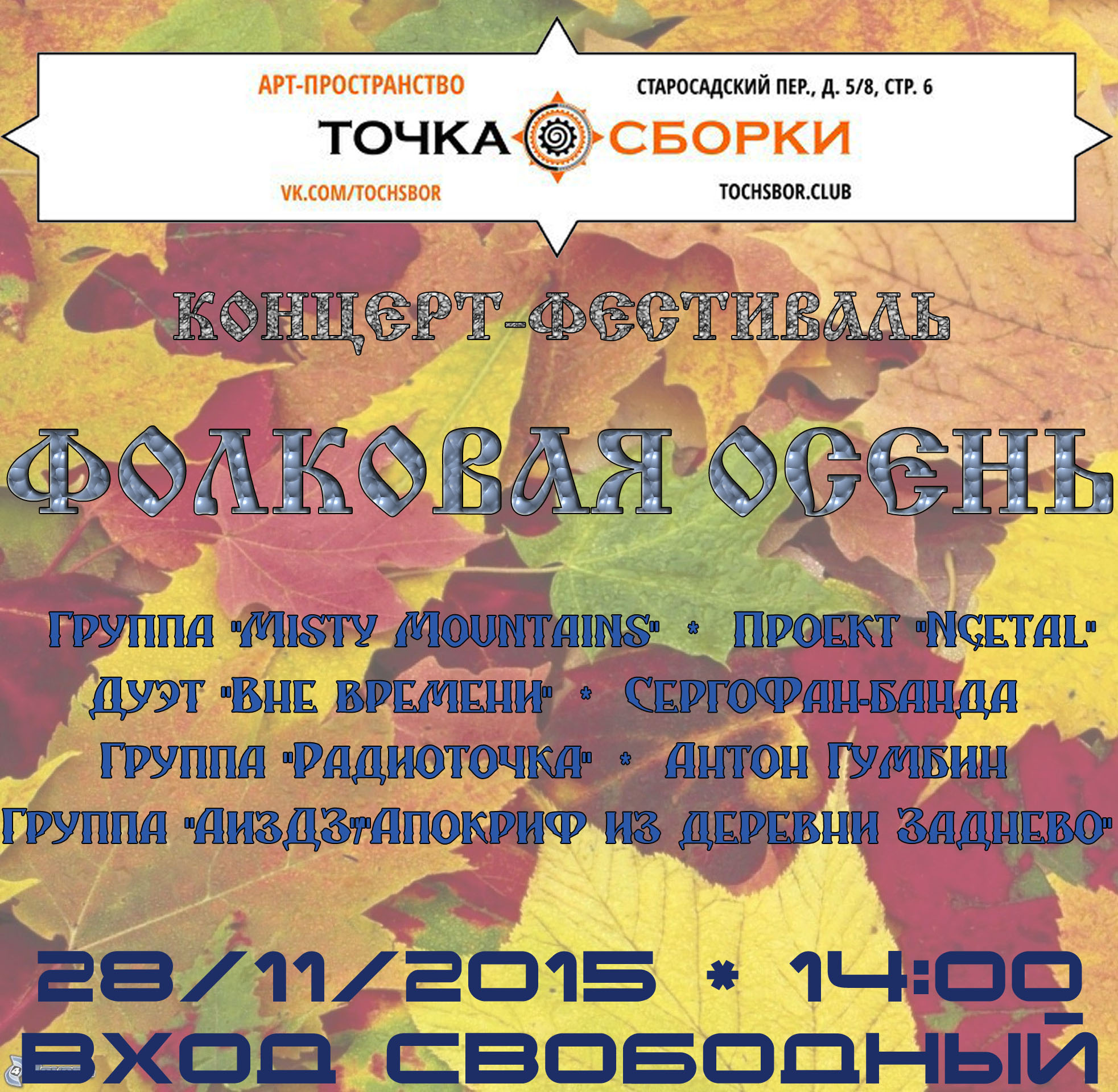 Мини-фестиваль Фолковая осень
