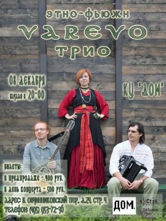 Varevo trio @ ДОМ