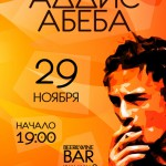 Аддис Абеба @ Beer&Wine