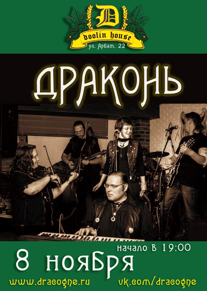 Драконь @ Doolin House