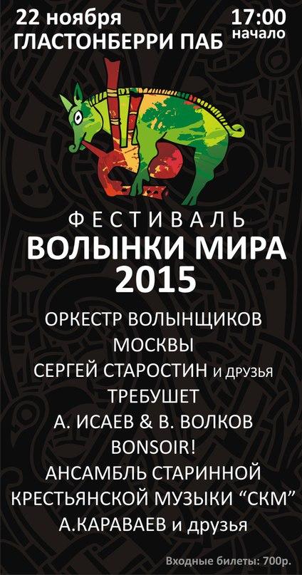 Фестиваль Волынки мира 2015
