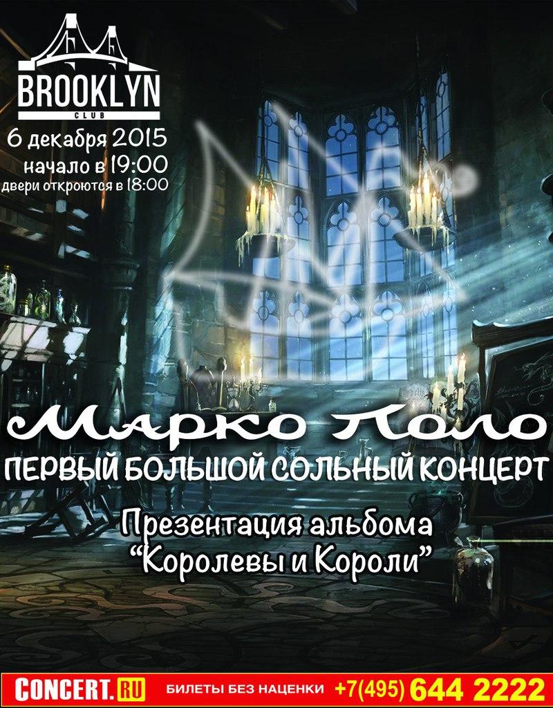 МАРКО ПОЛО @ Brooklyn