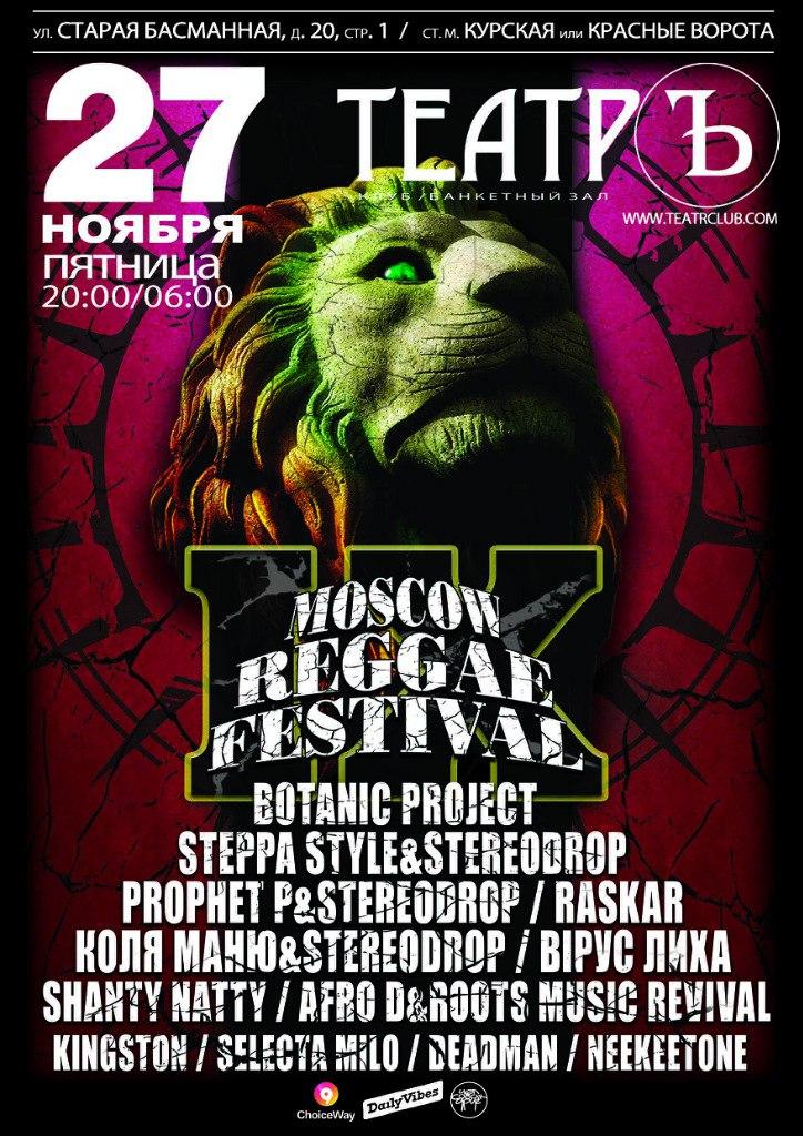 Moscow Reggae Festival IX @ Театръ