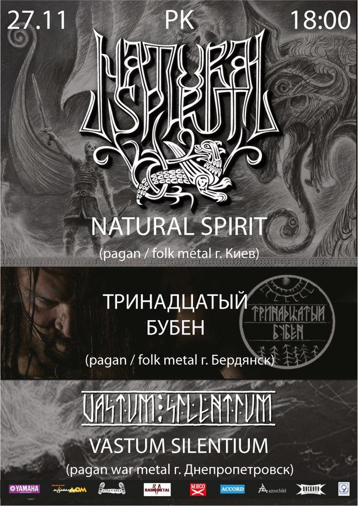 Natural Spirit @ РК