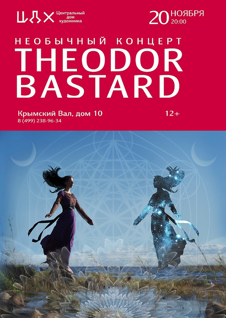 Theodor Bastard @ ЦДХ
