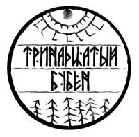Тринадцатый Бубен