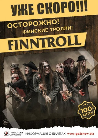 Finntroll-tur-2016