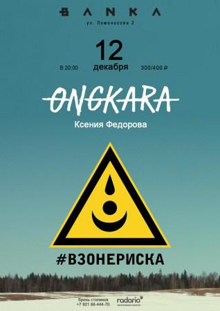 Ongkara @ Banka