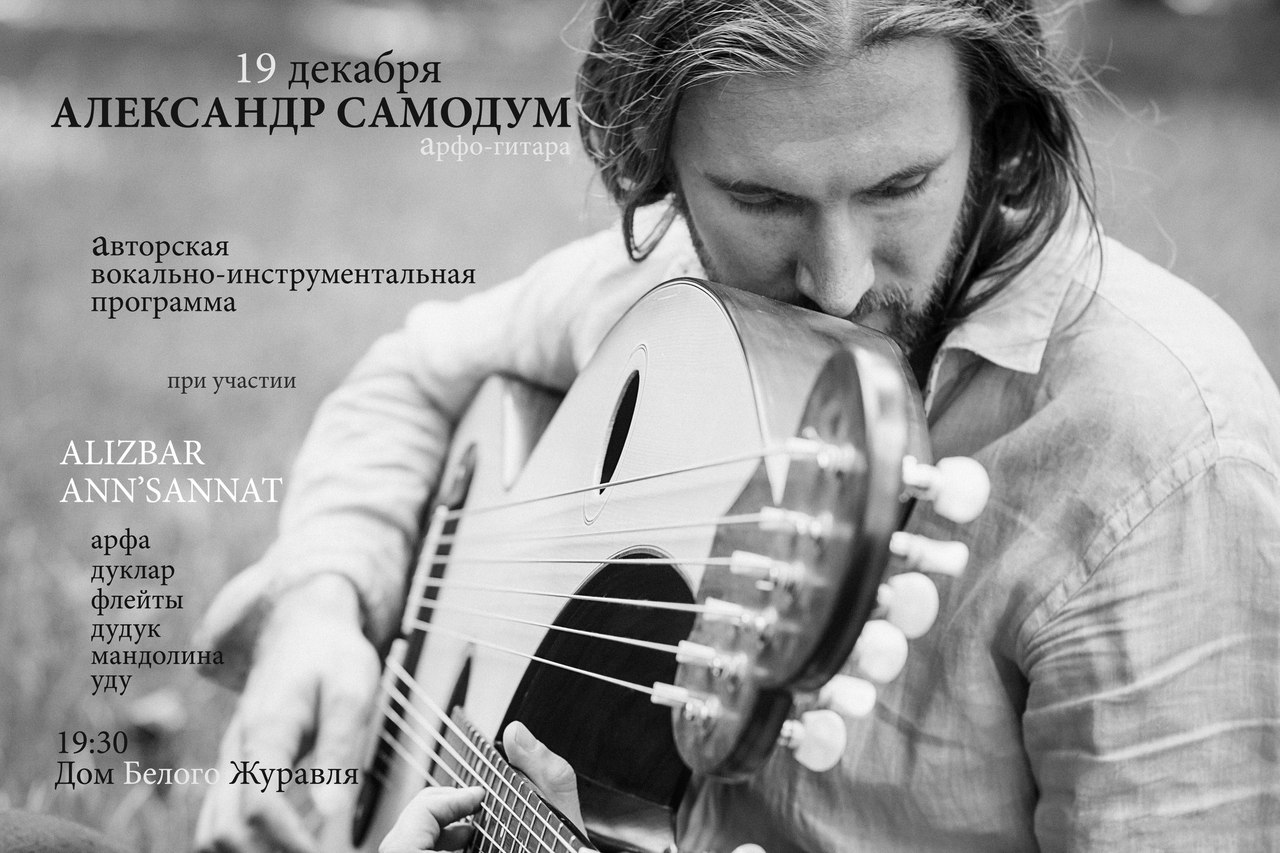 Александр Самодум @ Дом Белого Журавля