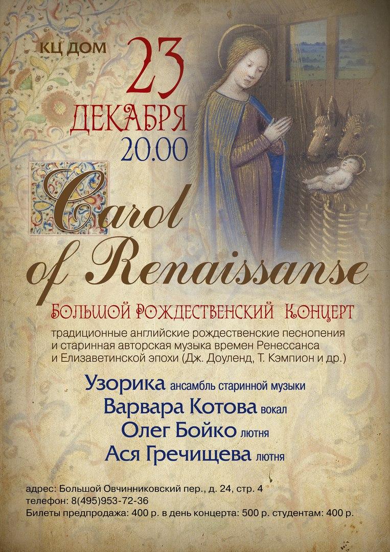 Carol of Renaissance @ ДОМ