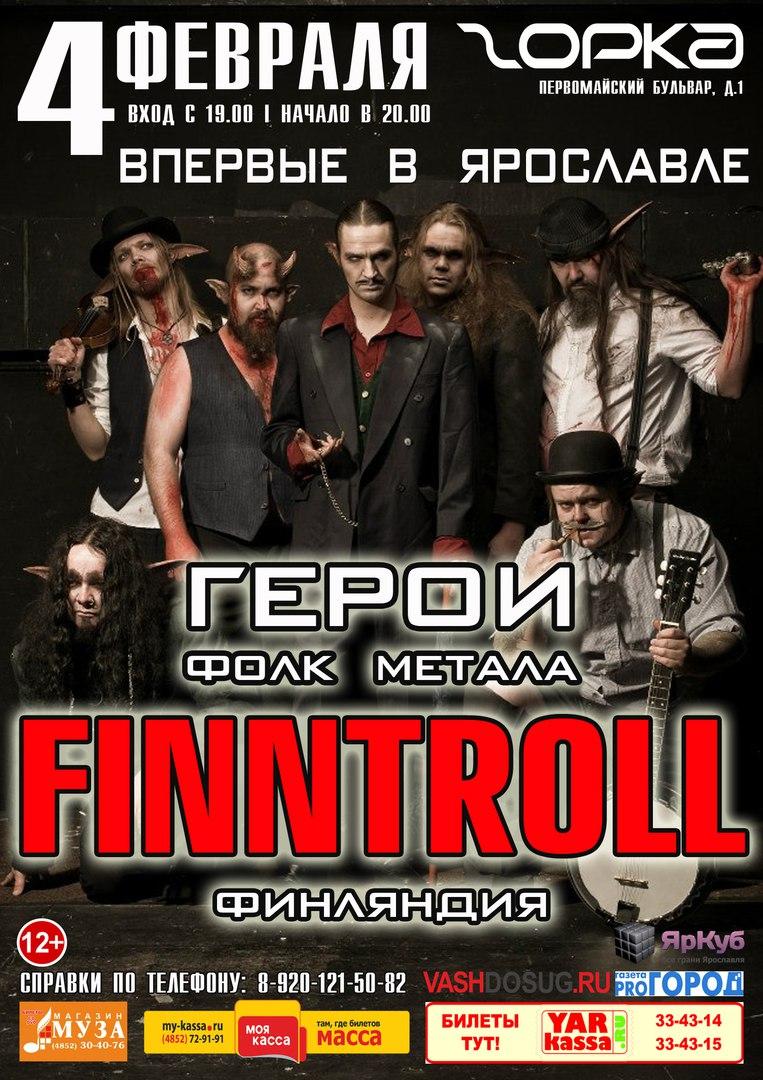 Finntroll @ Горка - ОТМЕНА