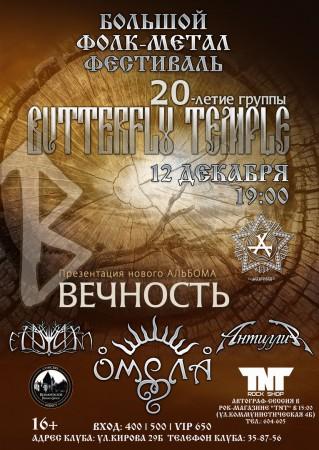 Фолк-метал Фестиваль @ A КЛУБ