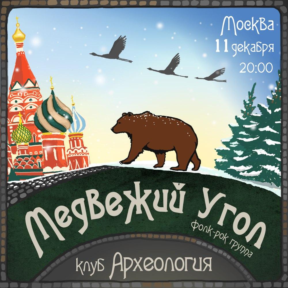 Медвежий Угол @ Археология