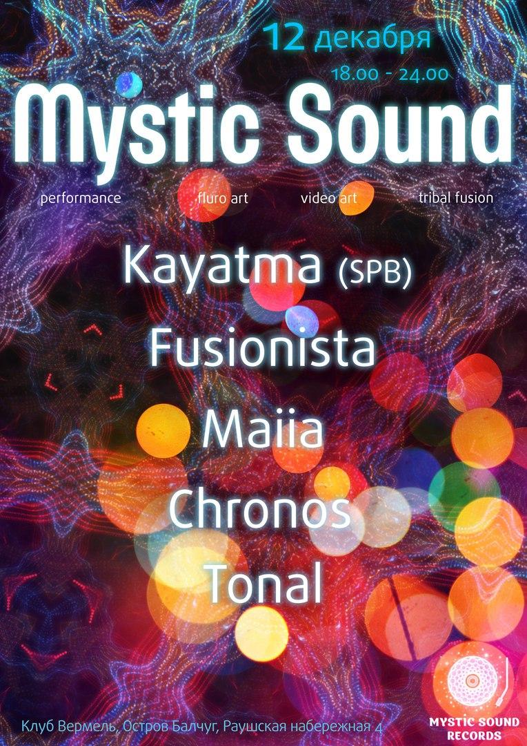 Предновогодняя Mystic Sound Party @ Вермель
