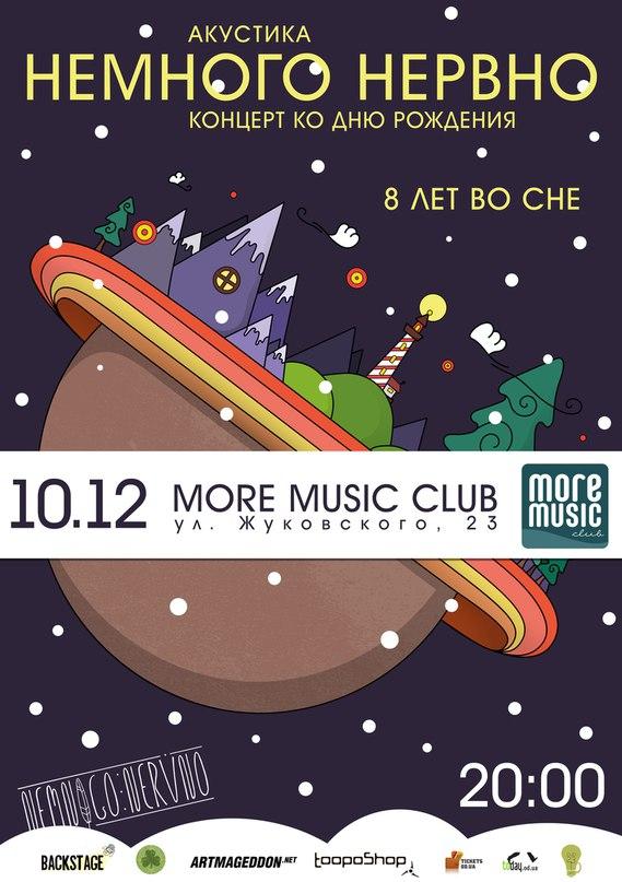Немного Нервно @ More Music Club