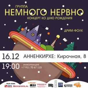 Немного Нервно в Санкт-Петербурге