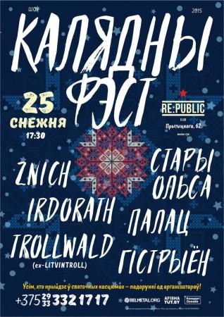 Рождественский фестиваль @ Re:public