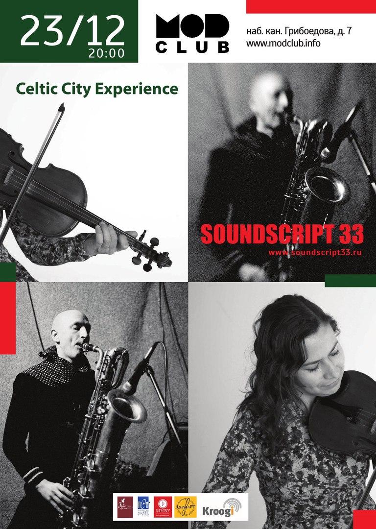 Soundscript 33 и Celtic City Experience @ MOD