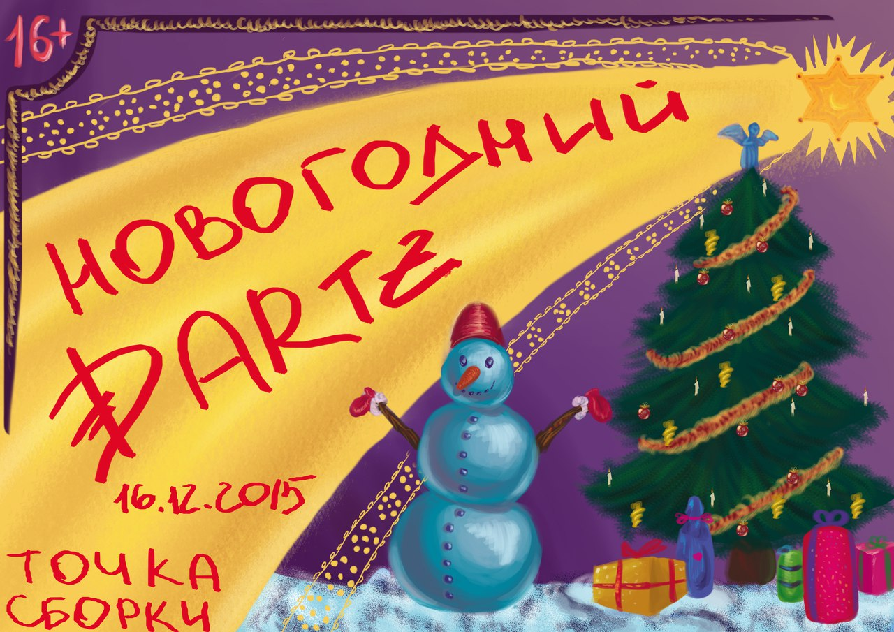 The Dartz @ Точка Сборки