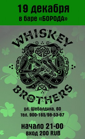 Whiskey Brothers @ Борода