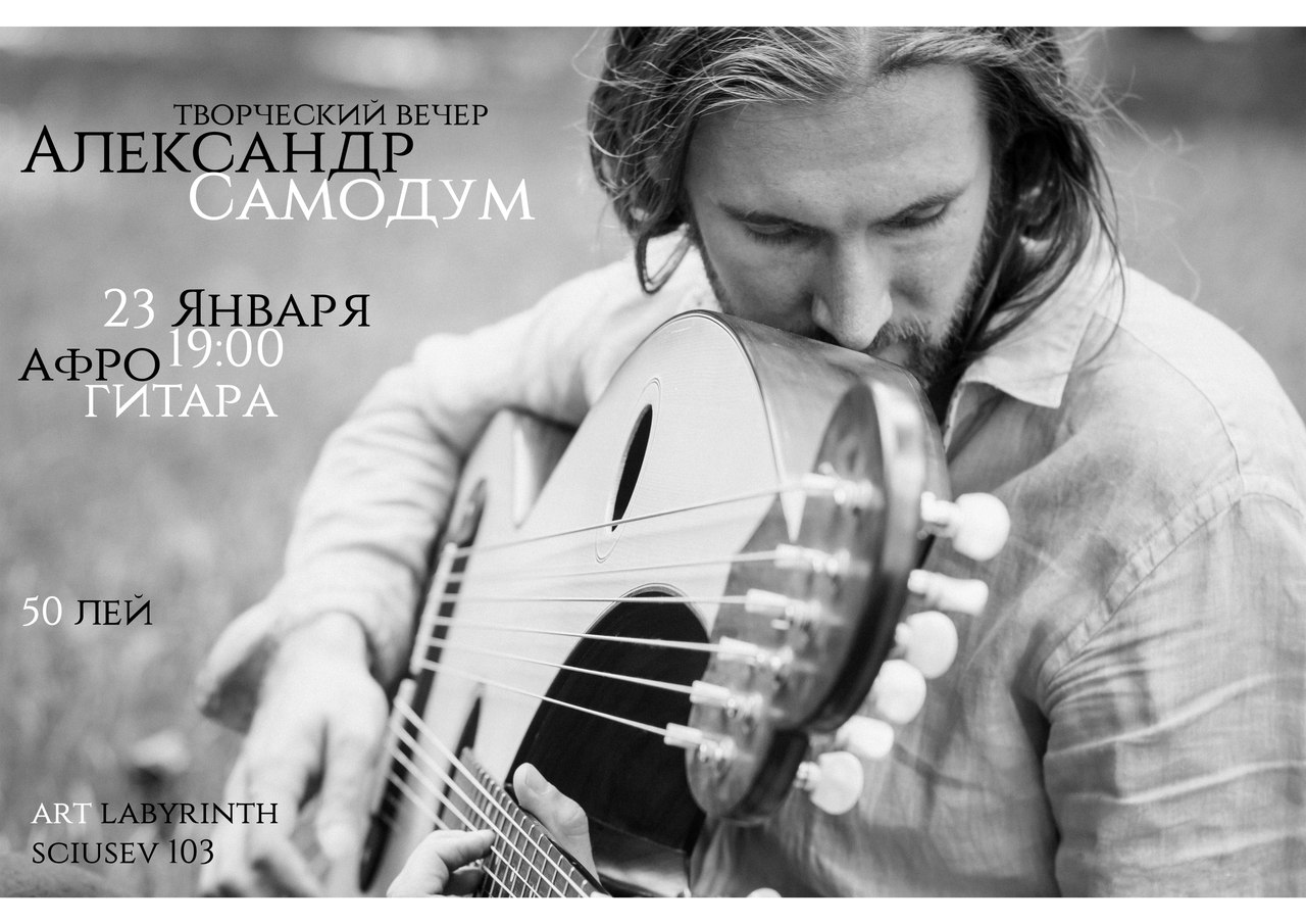 Александр Самодум @ Арт-Лабиринт