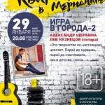 Александр Щербина @ Меридиан