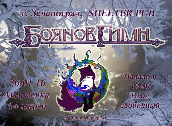 Боянов Гимн @ Shelter Pub