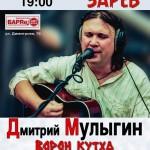 Дмитрий Мулыгин @ БАРRe