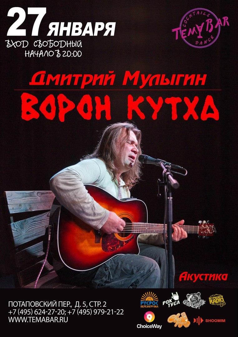 Дмитрий Мулыгин @ Тема бар