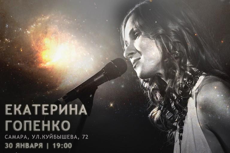 Екатерина Гопенко @ Белый пес