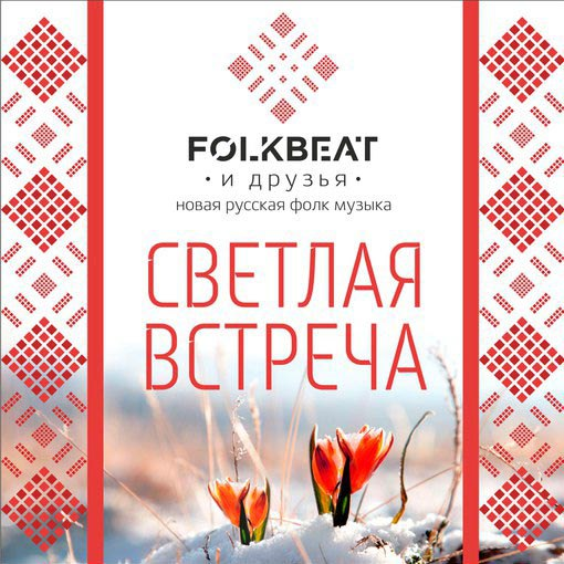FolkBeat @ Клуб Алексея Козлова