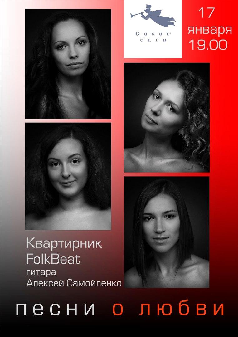 FolkBeat @ Gogol Club