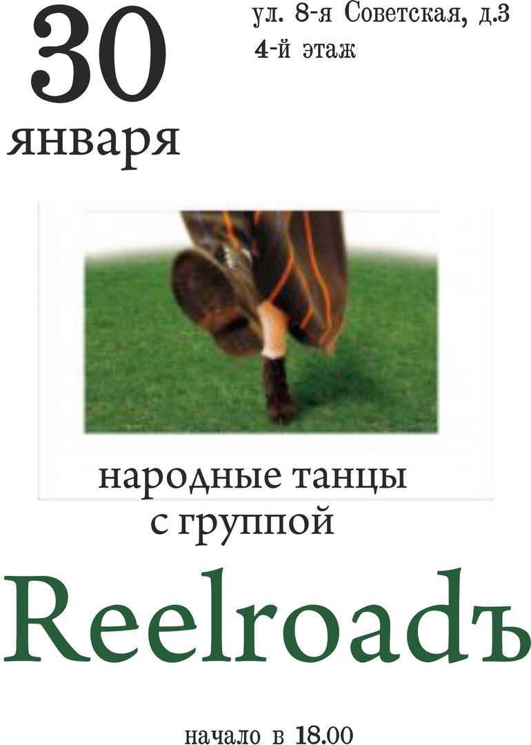 Народные танцы с Reelroadъ
