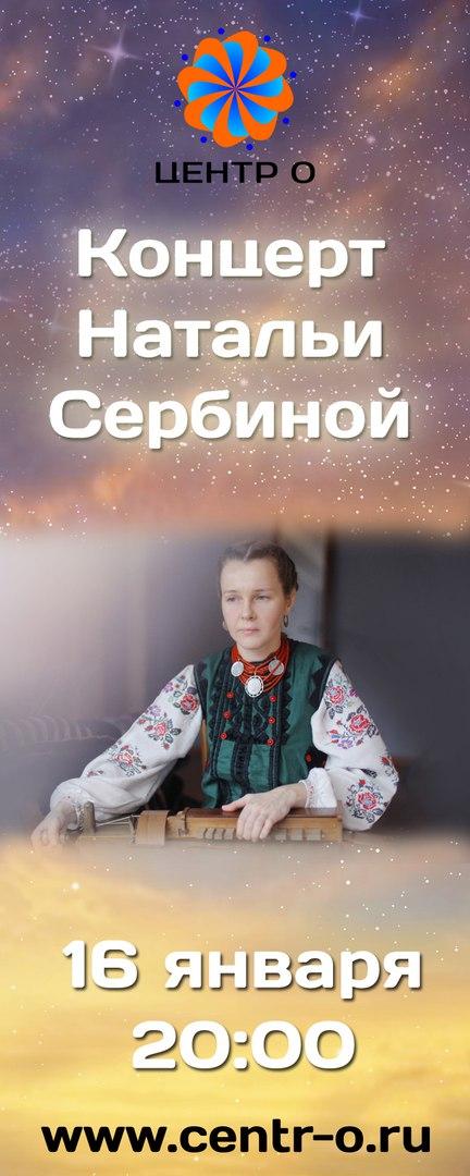 Наталия Сербина @ Центр О