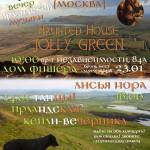 Polca an Rí в Минске