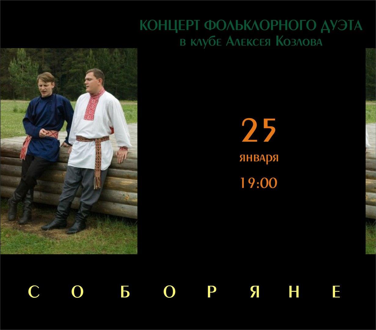 Соборяне @ клуб Алексея Козлова