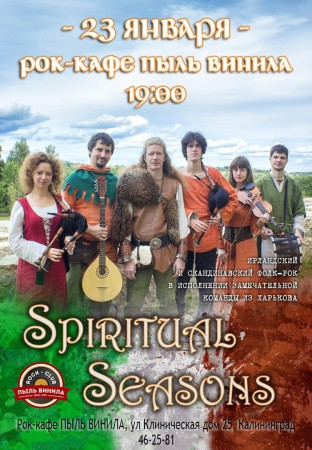 Spiritual Season @ ПЫЛЬ ВИНИЛА